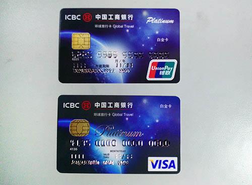 工商银行卡免年费_工商银行环球旅行信用卡怎么样?年费多少钱?怎么免年费