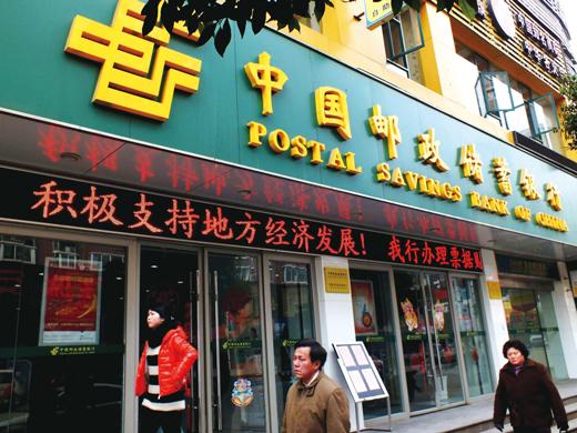 """邮储银行据报已获中证监放行 25日赴港""""闯关"""""""
