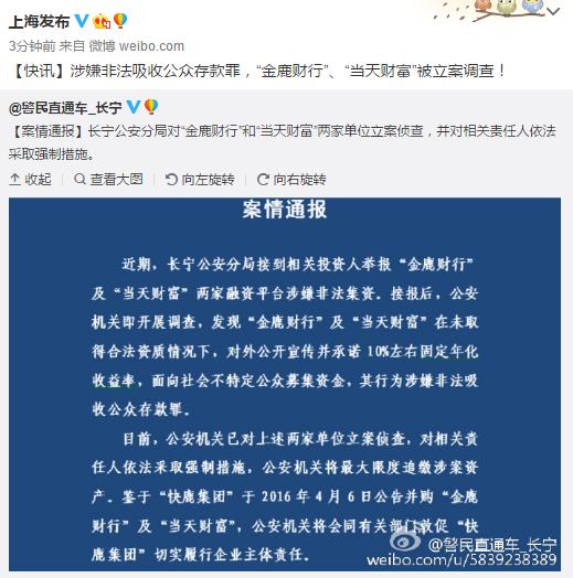 快鹿系被立案调查 十方控股(01831)等3港股或受影响