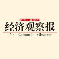 经济观察家