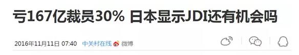 走向消亡的日本显示面板产业