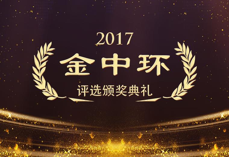 港股新机遇高峰论坛暨2017金中环评选颁奖典礼