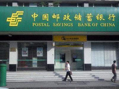 邮储银行(01658):中国银监会核准丁向明及胡湘董事任职资格