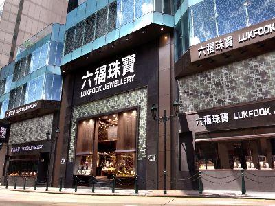 大和:六福(00590)十月内地同店销售按月改善 上调开店目标