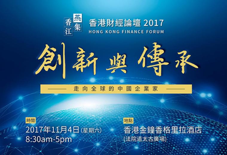 第四届燕集香江香港财经论坛2017