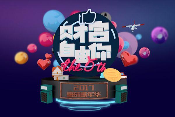 2017雪球嘉年华