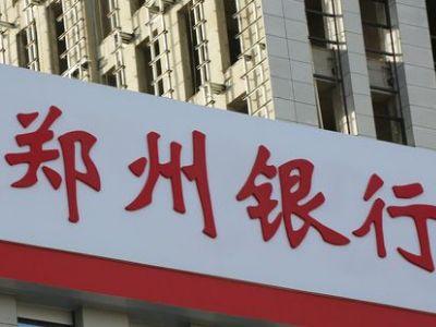 8.6%!郑州银行(06196)一级资本充足率接近监管红线