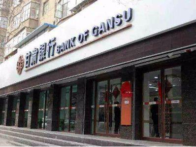 中资银行港股开年第一股: 甘肃银行(02319)获57.4亿港元补充资本金