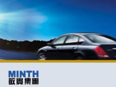 敏实(00425):汽配行业小巨人,应珍惜每次回调机会