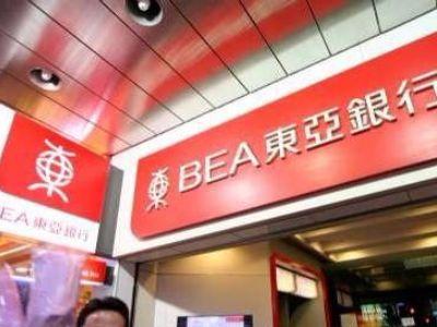 """美银美林:升东亚银行(00023)目标价至23.8元 评级""""跑输大市"""""""