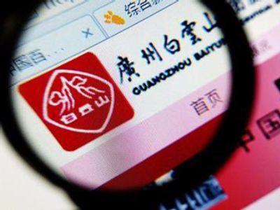 """白云山(00874):靠""""伟哥""""雄起,用""""凉茶""""压惊"""