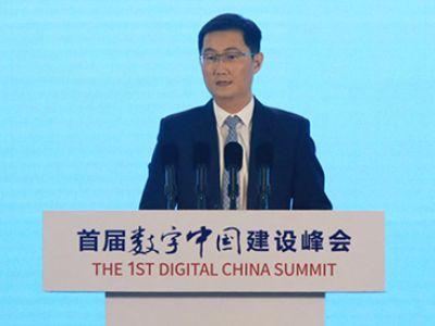 """马化腾:数字中国建设需要""""站上来""""""""沉下来""""""""用起来"""""""