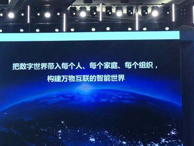 马云、马化腾、华为梁华发出数字中国最强音:核心技术是大国重器、大企业要有大担当