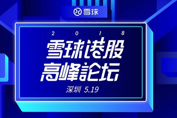 2018雪球港股高峰论坛