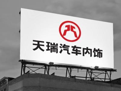 中国天瑞汽车内饰件有限公司递交香港上市申请