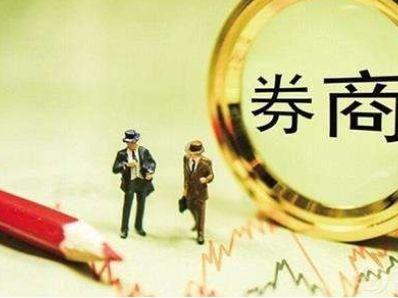 百家券商4月净利环比降一半,薪酬降16%,投行固收影响大