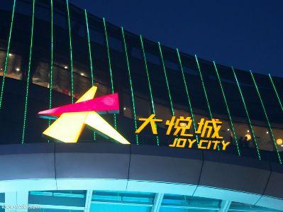 五个维度简析大悦城地产(00207)