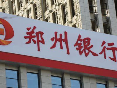 中策集团减持郑州银行(06196)1200万股,每股4.36元