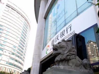 H股首家上市城商行将回A,重庆银行(01963)拟发不超7.81亿股