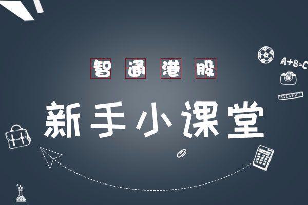 智通港股新手小课堂