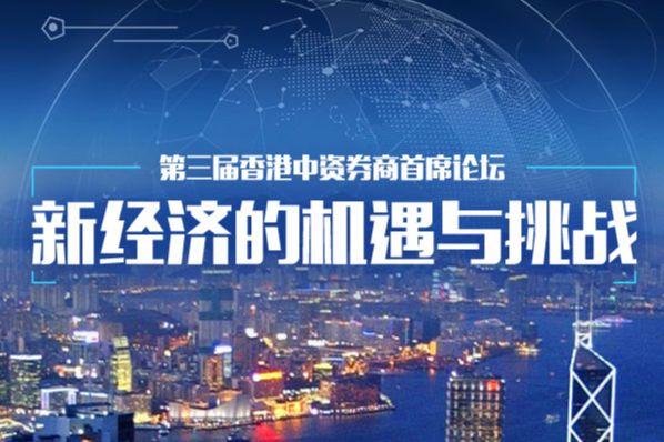 第三届香港中资券商首席论坛
