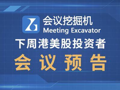 下周港美股投资者会议预告(4月29日-5月3日)
