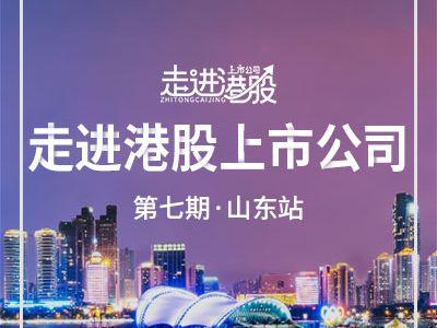 绿叶制药(02186)、海尔电器(01169)、青岛港(06198)实地调研邀请