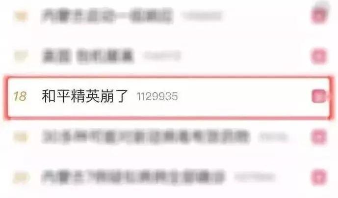 《王者荣耀》20亿日流水,史上最强游戏春节档