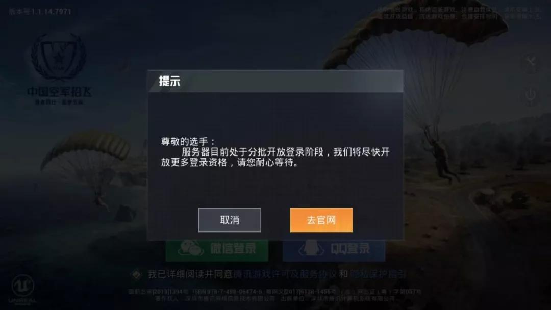 腾讯吃鸡游戏《和平精英》体验服视频曝光 替代《刺激战场》!?插图(2)