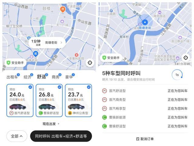 美团(03690)打车来了! 继上海、