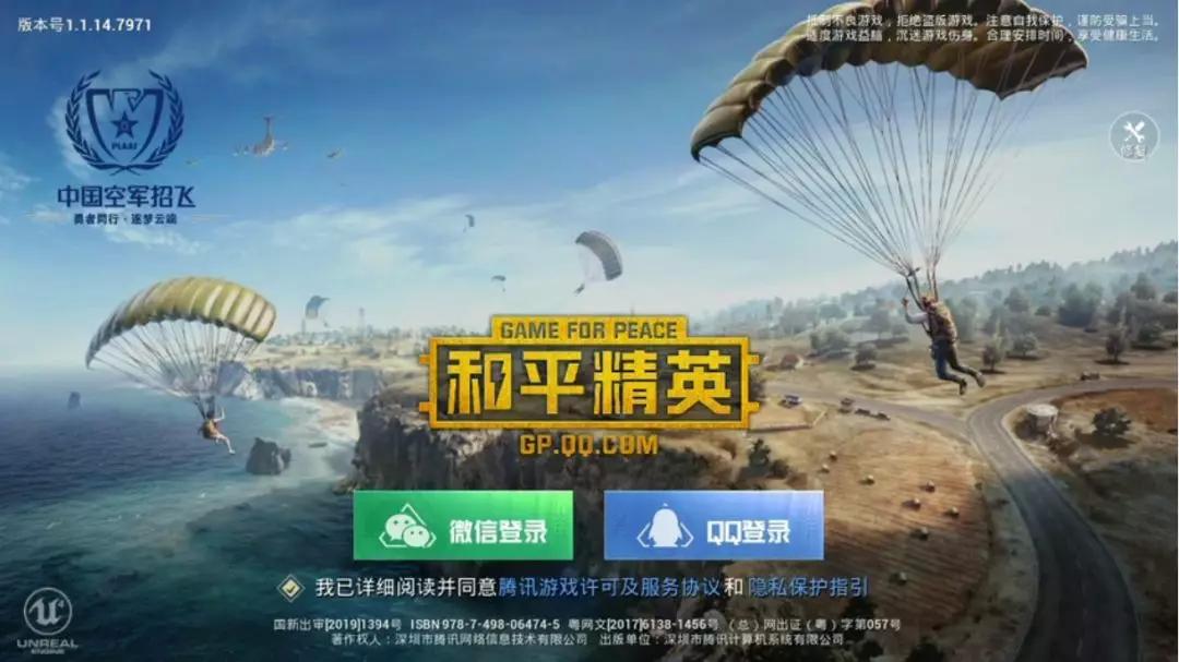 腾讯吃鸡游戏《和平精英》体验服视频曝光 替代《刺激战场》!?插图(1)