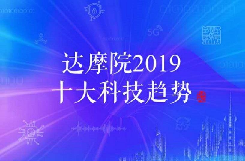 达摩院,阿里巴巴,5G,自动驾驶,达摩院2019十大科技趋势,AI芯片,神经网络,达摩院,2019十大科技趋势