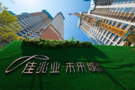 佳兆业集团(01638)9月合约销售额同比增78.5%至57.31亿元