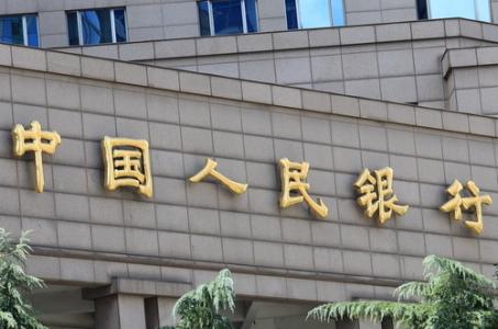 央行:改革完善贷款市场报价利率(LPR)形成机制