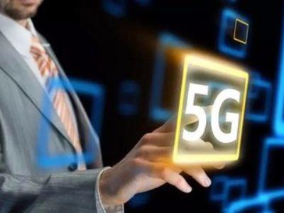 安信策略:5G搭台,助推中国新经济发展