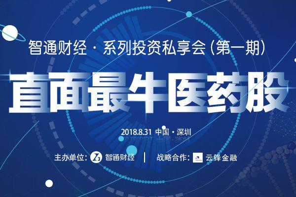 www.nrsns.com·系列投资私享会(第一期)
