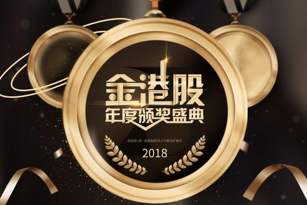 2018金港股年度颁奖盛典