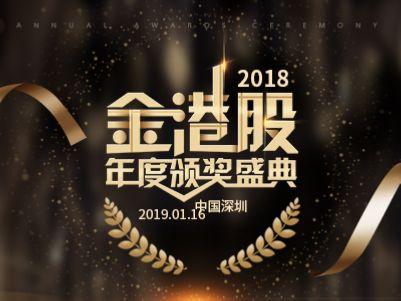 港股上市公司看过来!2018金港股年度评选正式开启