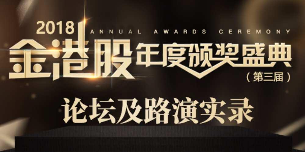 2018(第三届)金港股年度颁奖盛典