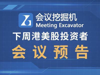下周港美股投资者会议预告(1月21日-1月25日)