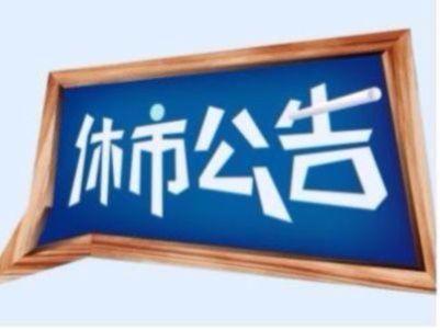 """交易提示:1月21日为""""马丁路德金纪念日"""",美股休市一天"""
