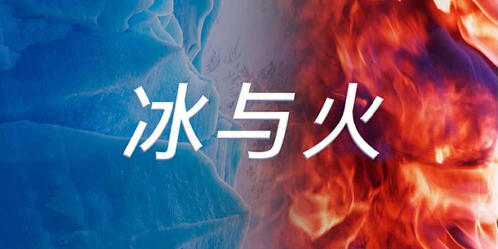 "PE世界的""冰与火"""