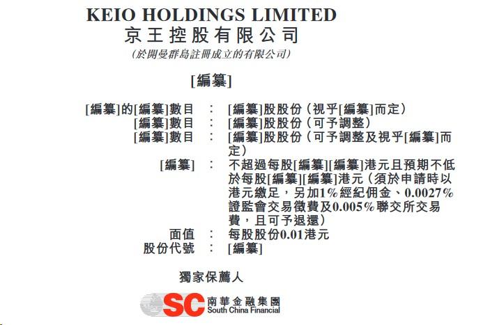 新股消息 |京王控股有限公司港交所主板递表