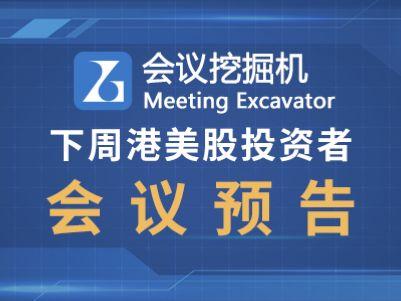 下周港美股投资者会议预告(2月25日-3月1日)