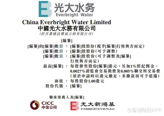 中国光大国际(00257)是光大水务的直属母公司,拥有其74.85%的股份,光大水务股份自2014年12月透过反收购已于新交所主板上市。