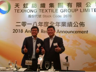 业绩会实录︱天虹纺织(02678):与香港庆业合作将为2019年业绩最大亮点