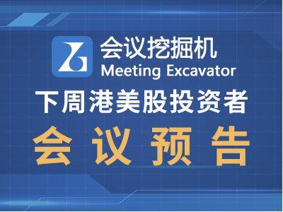 下周港美股投资者会议预告(3月25日-3月29日)