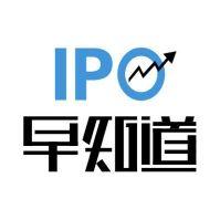 IPO早知道
