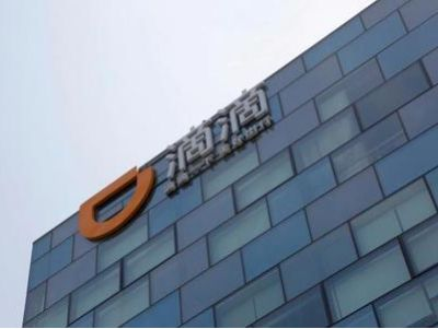 滴滴正式推出网约车开放平台 接入广汽(02238)、东风(00489)、一汽等多家车企