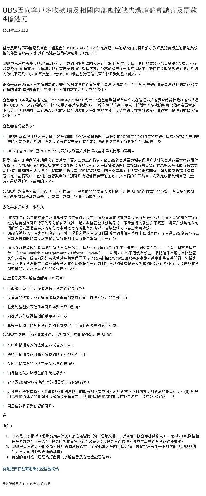 香港证监会:瑞银(UBS.US)因向客户多收款项及内部监控缺失 对其做出谴责并罚款4亿港元